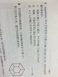 7の(3)の問題で、6!×7P2×2になります。 最後の×2をする理由がわかりません。  eとaを入れ替えるってことですか?  すみません。よろしくお願いします。