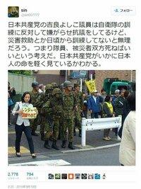 共産党の吉良よしこ議員  もし、自分が被災にあっても自衛隊の救助は断るって事ですよね?