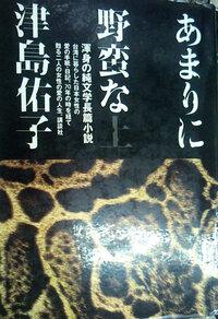 「あまりに野蛮な津島佑子」って、どんな作品ですか?  バーバリアンみたいな女性は嫌いではないので、読んでみたいのですが。