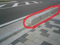 道路脇のコンクリートのガード とてもくだらない質問ですが道路脇の赤で囲った30cmほどのコンクリートのガードの名前をど忘れしてしまい、気になって夜も眠れません。 誰か教えてください;~;
