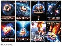 スペースシャトルで惑星爆破に行くのはどのアルマゲドン?