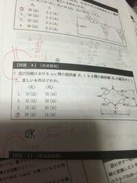 問題8のR1、R2の合成抵抗の求め方が分かりません。お願いします。