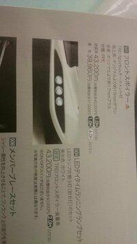 プリウス S オプション 後付け  LEDデイタイムランプセット 43200円 こちらをプリウスSに後付けしたいのですが  可能でしょうか?画像のものです。