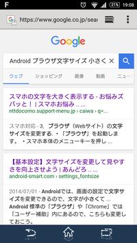 スマホのブラウザの文字サイズを小さくしたいです。 Android XPERIA Z3 ソフトバンクを利用していますが、ブラウザの文字サイズが大きすぎて見づらいです。 本体の文字サイズ→小、 ブラウザ の設定→テキストの...