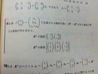 表現行列についての問題です。 例題どうりになっているのですが答えが一致しません。やり方を教えてください、  因みに答えは-1 1  4 -10  -3 7