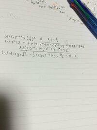 数IIの指数関数と対数関数の問題がわかりません。下記の画像の問題のやり方を教えてください。