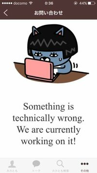 現在カカオトークでアプリを再起動したり本体を再起動しても送信ができず問い合わせをしようと思ったのですが以下の写真のようになります!これはどういった意味なのでしょうか? また、解決方法はありますか?