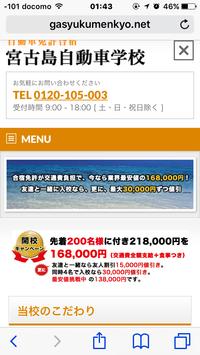 お礼 500枚 グランドオープン宮古島自動車学校って実在しますか?  春の免許合宿を探しています。そこで見つけたのがこの業界最安と謳っている宮古島自動車学校です。 参照→ http://gasyukum enkyo.net/o/  ...