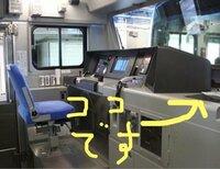 e233系の前面展望を見ていたら運転士が運転台右のフタを開けて何かを取り出していたのですが、あれって何ですか?教えて下さい。