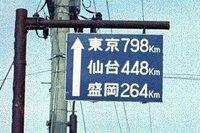 そこに高速があるのに一般道を走り続ける人がいますが、なぜでしょうか? そこまでする一般道の魅力(高速の難点)はなんなのでしょう。  確かに首都高や阪神高速、均一区間などをちょっとだけ利用するよりは節約...