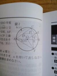 中3 数学 線分ABを直径とする半径5cmの円Oの周上にAC=8cmとなる点Cをとる。点Oを通り、線分BCに平行な直線が線分ACと交わる点をD、線分ACに平行な直線BCと交わる点をEとする。 問、線...
