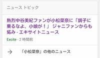 小松菜奈ちゃんは嫌われているってことですか?? それとも、ただ性格の悪いおばさん や非リアの妬みですかね?   菜奈ちゃんファンなので傷つきます^^;