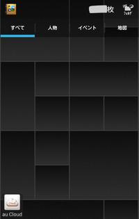 Yahoo!ファイルマネージャーというアプリでキャッシュ等を削除していたら、アルバムで写真が黒く表示されるようになってしまいました。 タップするとちゃんとそれぞれ画像が表示されるのですが、一覧の所では真っ黒になってしまいます。  私は何をしてしまったんでしょうか? また、もし直す方法があれば教えてください!