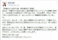 テレビ朝日の番組、おはようコールABCでレポーターをされていた吉沢心結さんですが急に見なくなったと思い検索してみると、事務所から契約解除されていたことが分かりました、 何があったのか知ってかたおられま...