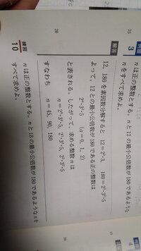高校 数学 この問題のやりかたがわかりません! 素因数分解するのはわかるのですが、なぜ2の係数をaと置くのかわからないです。 なので、下の練習10もわかりません。。。 詳しく教えてくだ さったら嬉しいです!!