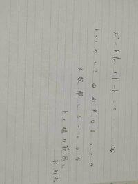 この問題の 解答で  端点の符号 f(1)>0 が成り立つこと  という条件がでてきました。  これはどうゆう意味ですか?  説明お願いします。