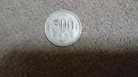 年 価値 元 平成 硬貨 平成31年の硬貨100円玉・500円玉の価値・価格は高い?プレミアはつくのかについて
