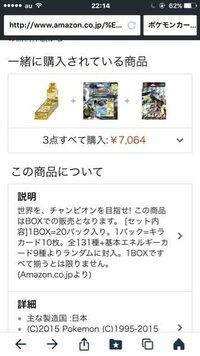 ポケモンカード新発売のパックをBOX買いしたのですが。 このBOXAmazonでは1パック10枚で20パック入りと かいてあるのですが。 開封動画では10パックしかありません 調べても20パックという言葉はありません  商品名はポケモンカード プレミアムチャンピオンです  価値は5000円くらいなのですが何パーセントか OFFになっており 4500ぐらいで買えました  Amazonのこの説明...