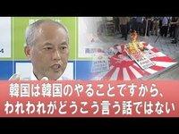 やっぱり在日韓国・朝鮮人だった舛添要一さん。都知事はふさわしい?