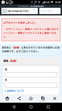 至急!助けてください! マイナビに登録しようとメールアドレスを入れても何故かエラーが出てしまい登録できないみたいです。 ちなみに携帯のアドレスは ○○○@yahoo.ne.jp で登録してあります。 どうしてでしょうか?教えてください!