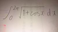 定積分∫√(1+cos x) dx [積分区間[0,2π]]の計算方法を教えて下さい。