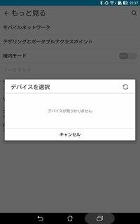 ASUS Zen Pad Z370KL(android5.1.1)がMiracastに接続できません。 Play toの画面にもデバイスが検出されません。  非対応なのでしょうか? どなたかお教えいただけると助かります。 よろしくお願いします。