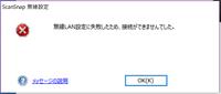 ScanSnap ix100について  先日ix100を購入して無線設定をしようと試みましたが問題が生じました。 正しい接続先(SSID)、正しいセキュリティーキーを入力しているにもかかわらず、添付した画像のような表示が出ます。  使用しているルーターはBuffaloのWSR-1166DHPです。 2.4GHzをオンにし、5GHzはオフにしています。  詳しい方助けてください。...