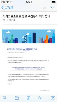 マイクラpe xboxのアカウント削除方法を教えてください、韓国人の方から何か届きました、怖いです