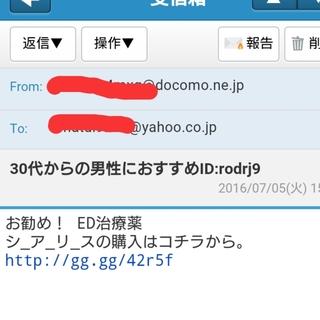 メール yahoo アドレス jp ne