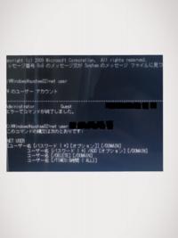 Windows7 コマンドプロンプトからパスワード変更が上手くできません。  パスワードを忘れてしまい、ロック画面からコマンドプロンプトを開く所まではこぎ着けたのですが、いざパスワード変更 をすると上手くい...
