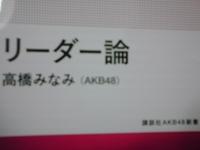 元AKB48高橋みなみさんの『リーダー論』を読んで、すごいなと思いませんか? たかみなさんは忙しい人ですので、たぶんゴーストライターが書いたと思いますが、彼女のすごさをよく知って書かれていますね。  常に前向きな行動力。知恵の豊富な努力。  すごい!