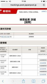 国際交通局から発送(川崎東郵便局) 午後1時に発送されているのですが、鹿児島にはいつ届くでしょうか?