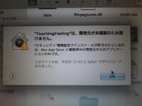 アップルのパソコンのMACについて質問です。 写真のような表示されたのですが、どうすればファイル開けるようになりますか?