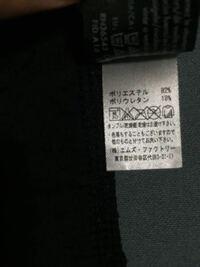 Calvin Kleinのパンツをドンキホーテで買ったのですが、正規品かどうか調べたところ正規品にはこのようなタグがついていないと書かれていました このタグに書かれている会社を調べたところ、並行輸入をしている会...