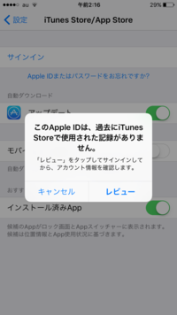 アップルIDにサインインできなくなってしまいました  サインインしようとしてパスワードを入力しても、このアップルIDは過去にiTunes Storeで使用された記録がありません。 とでて、サインイ ンができません。  どうしたらいいでしょうか?