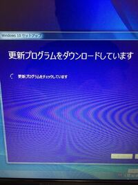 Windows10アップデート 昨夜Windows10にアップデートしたまま朝を迎えましたが、写真のまま『更新プログラムをチェックしています』から全然進まないです。 仕事のため✖️で中止し、クリーンアップをしていますも...