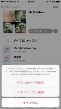 iPhone。ダウンロードを削除・ライブラリを削除の違い。   iPhoneでミュージックをいじっているときに ダウンロードを削除とライブラリを削除という項目がありました。 違いはなんでしょう か?
