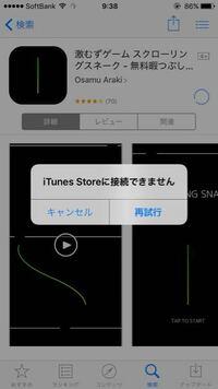 App Storeでアプリをダウンロードしようとしたら 画像のようにiTunes Storeに接続できませんってなります。 どうすれば治りますか? 他の人は普通にできますし、Wi-Fiや4G回線などで試しても駄目、再起動してもダ...
