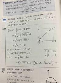 高校数学 積分 難しくない積分ですが教科書にあるような求め方でない求め方を教えてください  もちろん積分を使用してです 目的は時短と計算の簡略化です  よろしくお願いします