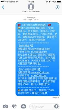 半月ほど前になるのですが、ふとiPhoneのSMSをみると身に覚えのないものを見つけました。 内容はわからないのですが中国語でスパムのようなものを、私の方から相手方に3件ほど送っていました。 ちょうど同時期ぐらいに、Apple IDに不正ログインが確認できたのでPWを変更するようAppleからもメールが来ていたのですが やはりそれと関係しているのでしょうか? PWは一応変更したのですが...