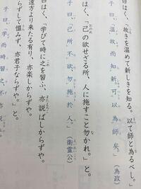 今、授業で孔子の「論語」を勉強していて、書き下し文から訓読文に直す ...