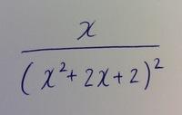 下記の原始関数の求め方、積分の仕方を教えてください!よろしくお願いいたします!