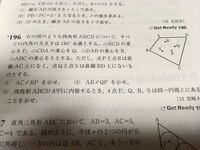 196番の(2)の問題を図付きで詳しくお願いいたします!!