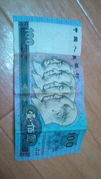 この中国紙幣を両替できる店はありますか? 何店舗か行ったんですが旧紙幣らしく断れました。