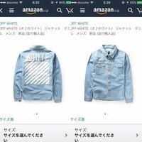ずっと欲しかったoff-whiteのデニムジャケットが安く売っていたので購入を考えたのですがこちらは偽物ですか? あとoff-whiteの偽物というのは外見から判断できますか?もしわかりやすい見方があれば教えてくださ...