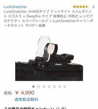 東京マルイのMP5用ローマウントベースに写真のダットサイトはつけれますか? 東京マルイのローマウントベースは真ん中らへんにはレールがないという事なのですがスコープなどはつけれますか?
