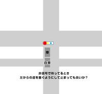 赤信号で待ってるとき、左側の道路を塞ぐようにして信号待ちしててもいいのでしょうか。 今運転免許の本免許技能試験を受験しているのですが、停止場所を間違えて減点されていないか確認したいので教えてください...