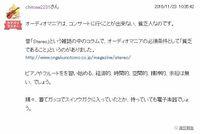 「オーディオマニアは、コンサートに行くことが出来ない貧乏人」って本当でしょうか? ↓ http://detail.chiebukuro.yahoo.co.jp/qa/question_detail/q12167140267