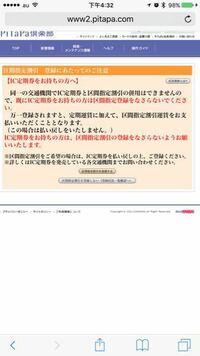近鉄奈良ー鶴橋のICOCA定期券(12月5日まで)が持ている、ただ、これからPiTaPaの区間指定割引が利用欲しい、写真のとおりの注意が出た。ICOCAはそのまま置いどいて、来月PiTaPaを替えて利用することができるか? (...