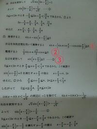 数IIです  ①→②→③までの計算の仕方(整理の仕方)が分かりません教えてください!!!